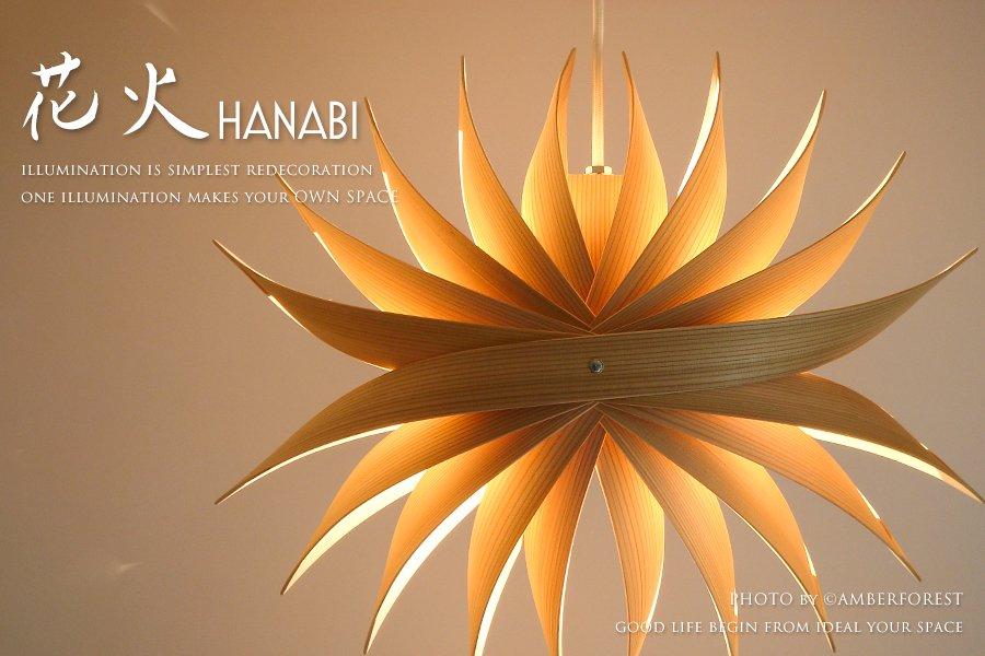 花火 (HANABI) ペンダントライト