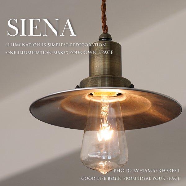 SIENA (GLF-3481BR) ペンダントライト