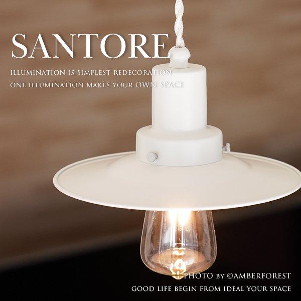 Santore (GLF-3481WH) ペンダントライト