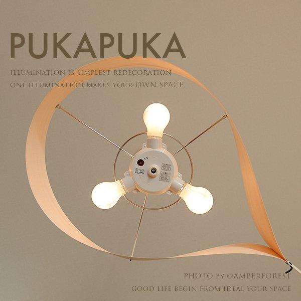 PUKA PUKA (GDP-051) ペンダントライト