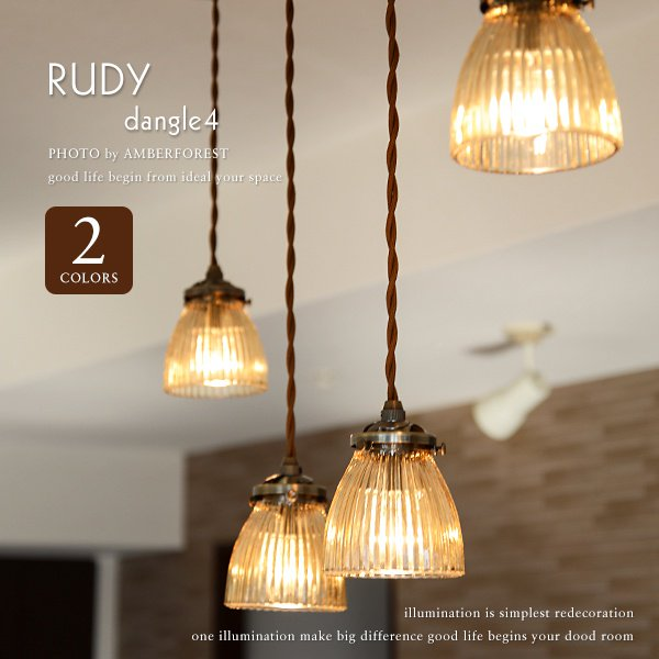 RUDY dangle4 (LT-8889 LT-8891) ペンダントライト クリアー アンバー