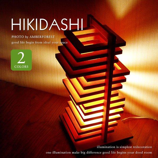 HIKIDASHI (HD-101 HD-201) テーブルライト ダークブラウンライトブラウン