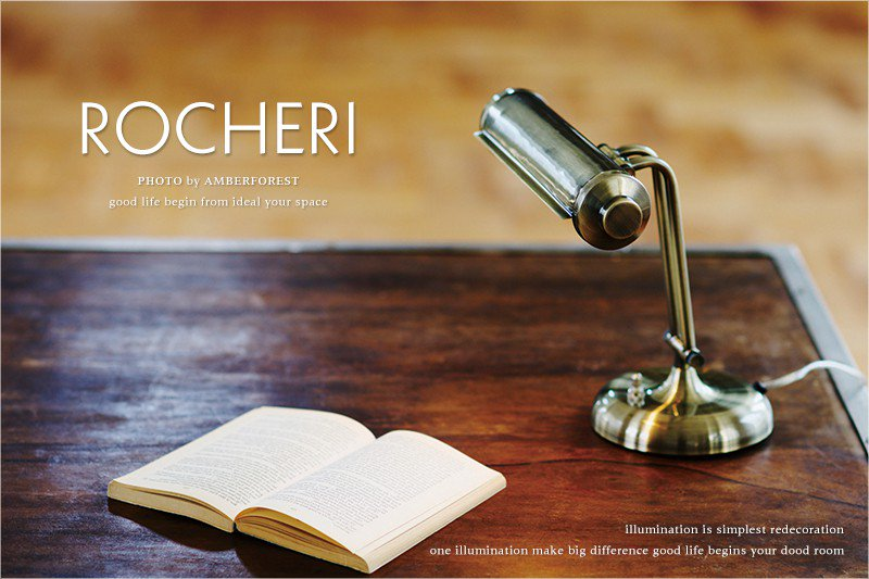 ROCHERI (LT-4948) デスクライト