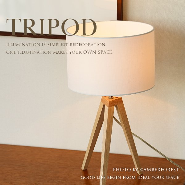 TRIPOD (LC10790) テーブルライト