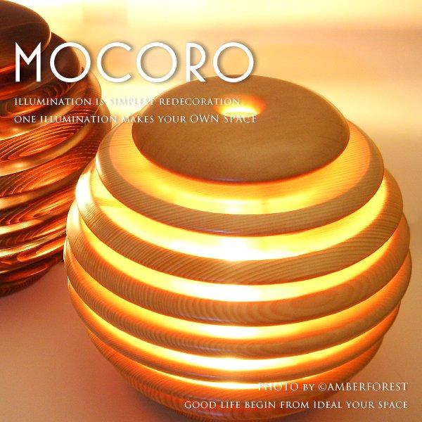 MOCORO テーブルライト ダークブラウン ナチュラル