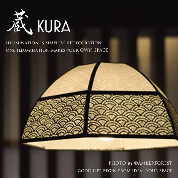 蔵 (KURA-11) ペンダントライト