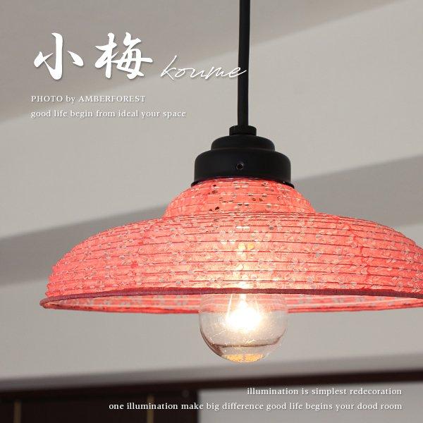 小梅 (SDPN-244A) ペンダントライト