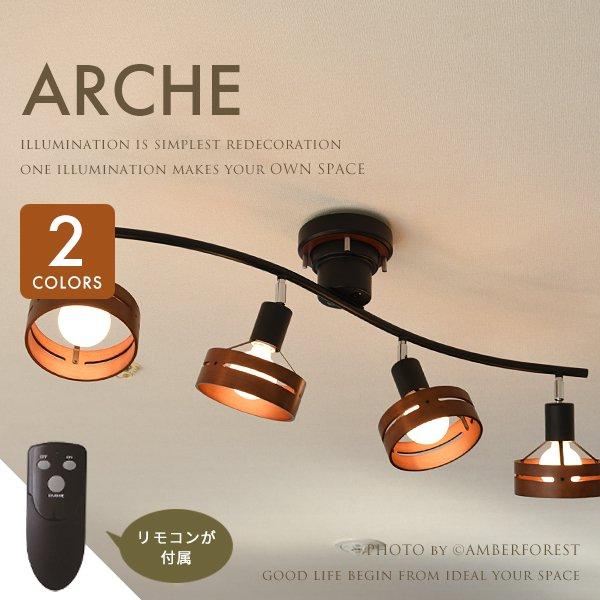 ARCHE (LT-6441 LT-6444 LT-6443) スポットライト ホワイト ブラック