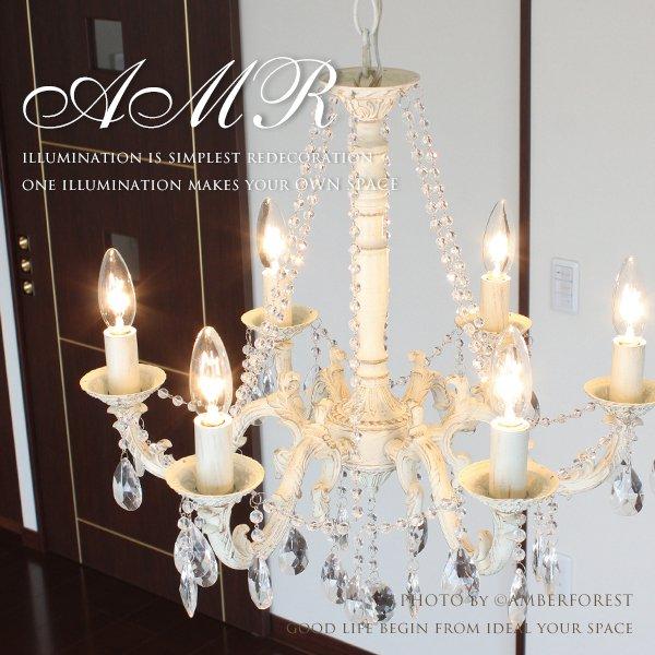 AMR [OB-032/6] perleシャンデリア
