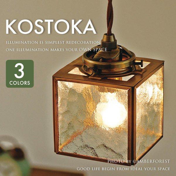 Kostka コストカ [LT-8965 LT-8968 LT-8967] INTERFORM インターフォルム