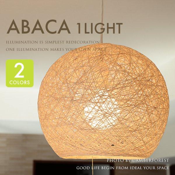 ABACA SPHERE アバカスフィア [GEM-844P] KISHIMA キシマ