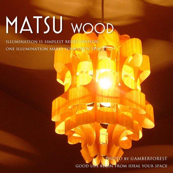 [MATSU2 Wood] 照明作家 谷俊幸