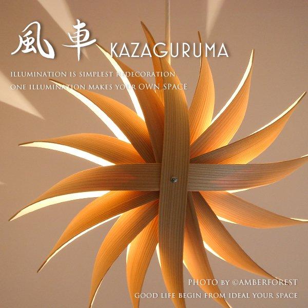KAZAGURUMA [風車] 照明作家 谷俊幸