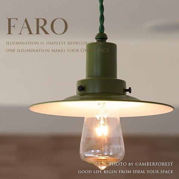 FARO [GLF-3481GR] 後藤照明