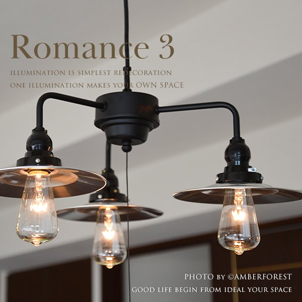 Romance 3灯 [GLF-3142] 後藤照明