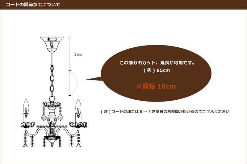TRISTAN (OB-082/5H) シャンデリア