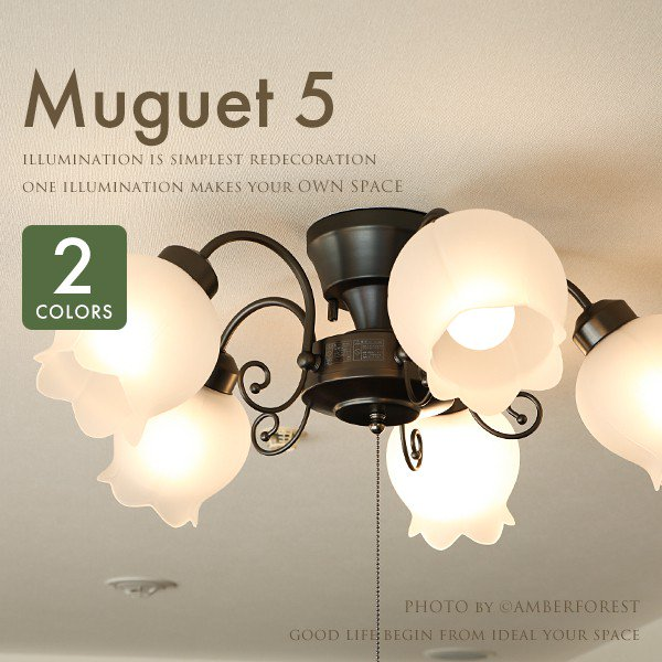 MUGUET (GEM-6920 GEM-6921) シーリングライト ゴールド アンティークブラック