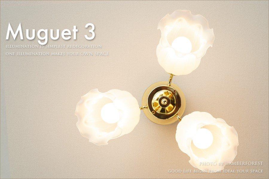 MUGUET 3灯 (GEM-6882) シーリングライト