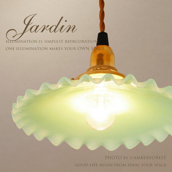 Jardin (PY7005G) ペンダントライト