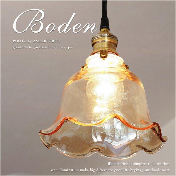 Boden (MAS1022C) ペンダントライト