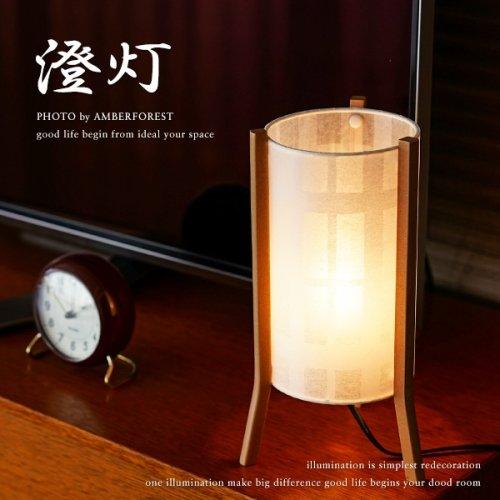 澄灯 (S-1073 S-1074) テーブルライト