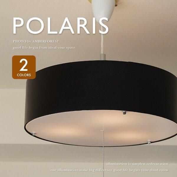 POLARIS (PC-44130 100) ペンダントライト レザーアイボリー レザーブラック