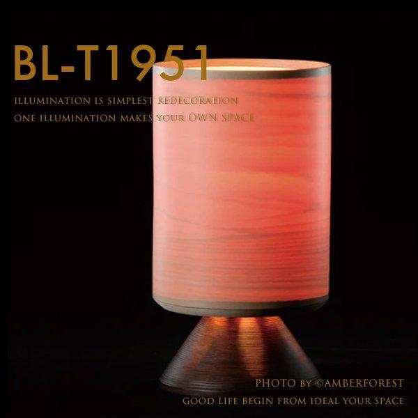 BUNACO (BL-T1951) テーブルライト