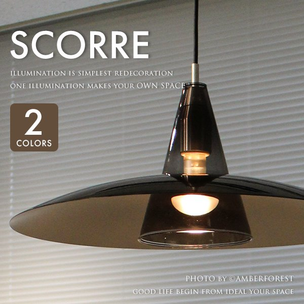Scorre pendant lamp スコーレ DI CLASSE ディクラッセ