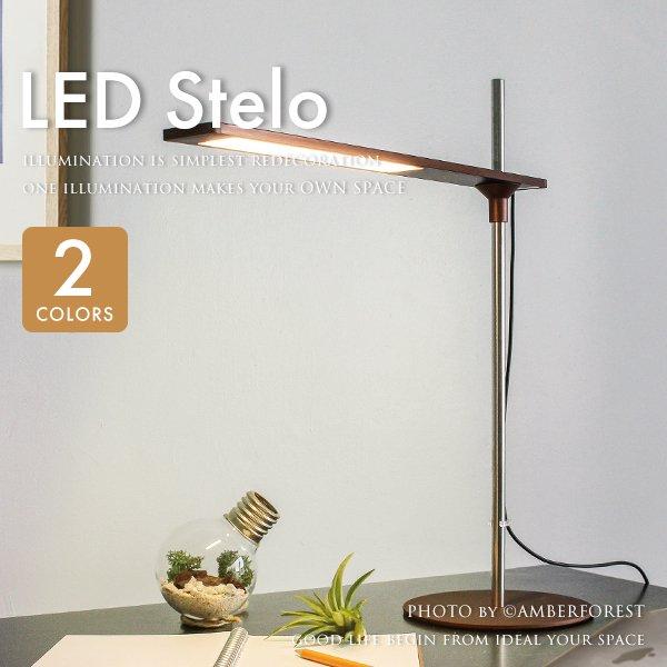 LED Stelo デスクライト ブロンズ メタリックグレー