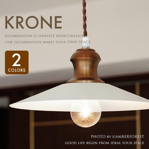 KRONE (CCN46361 CCN46362) ペンダントライト ホワイト ブラック