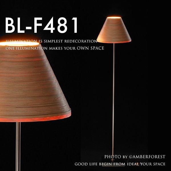 BUNACO (BL-F481) フロアライト