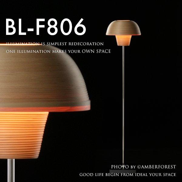 BUNACO (BL-F806) フロアライト