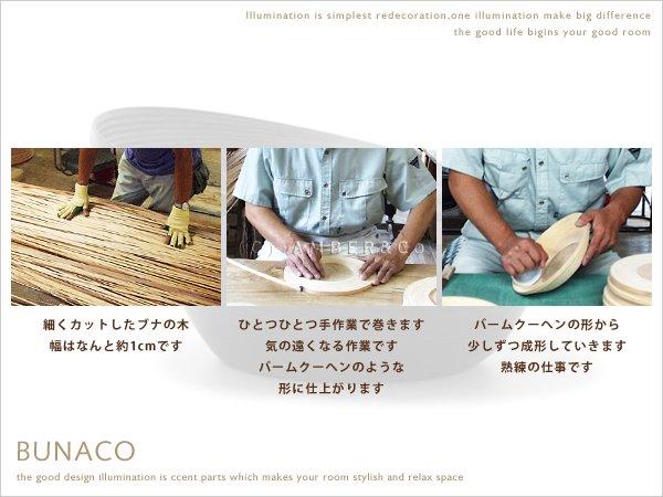 BUNACO (BL-T1954 BL-T1955) テーブルライト ブラック ダークブラウン