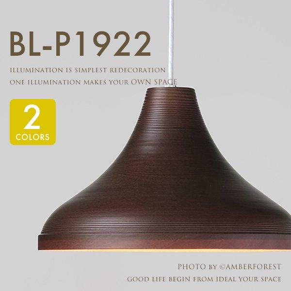 BUNACO (BL-P1922 BL-P1923) ペンダントライト ブラック ブラウン