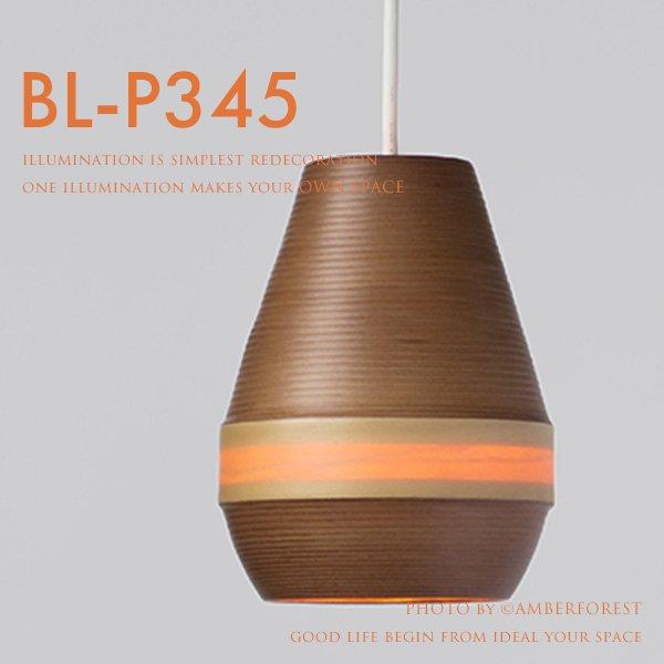 BUNACO (BL-P345) ペンダントライト