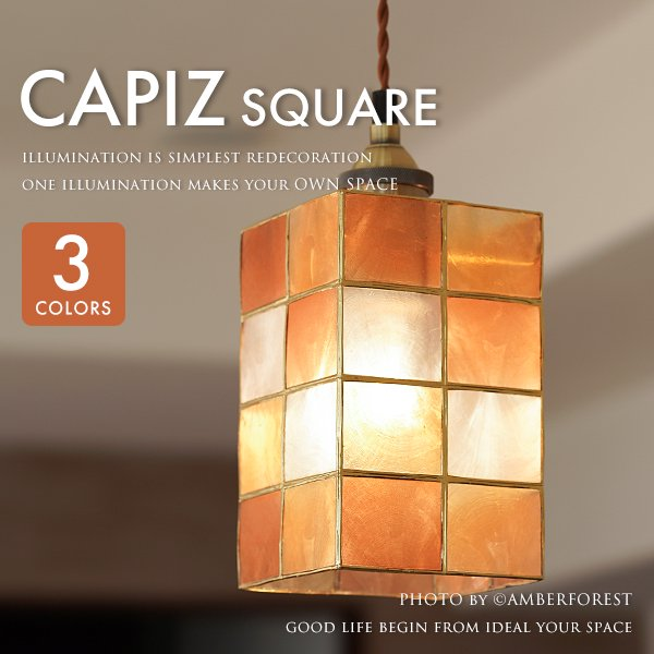 CAPIZ SQUARE (TPC-301A) ペンダントライト ホワイト オレンジ ブルー