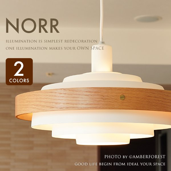 NORR ノール [LT-3982 LT-3983 LT-3984] INTERFORM インターフォルム