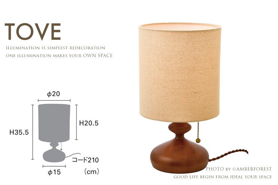 TOVE (LT-3985 LT-3986 LT-3987) テーブルライト
