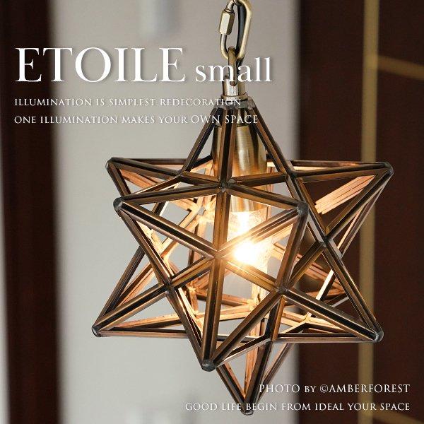 ETOILE small pendant lamp ペンダントライト