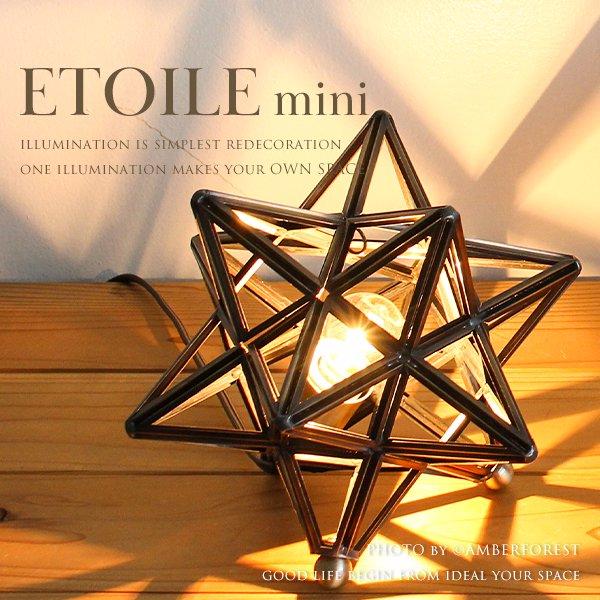 ETOILE small table lamp エトワール スモール DI CLASSE ディクラッセ