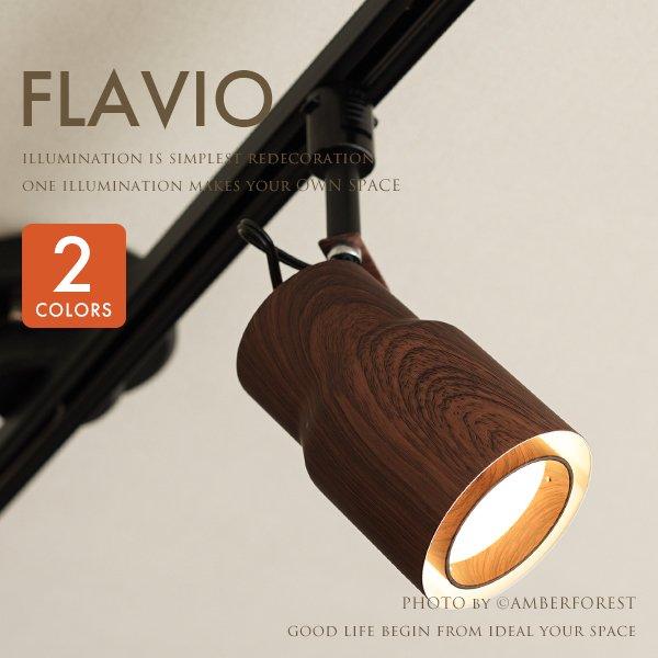 FLAVIO (LT-2354 LT-2355 LT-2356) スポットライト ライトブラウン ブラウン