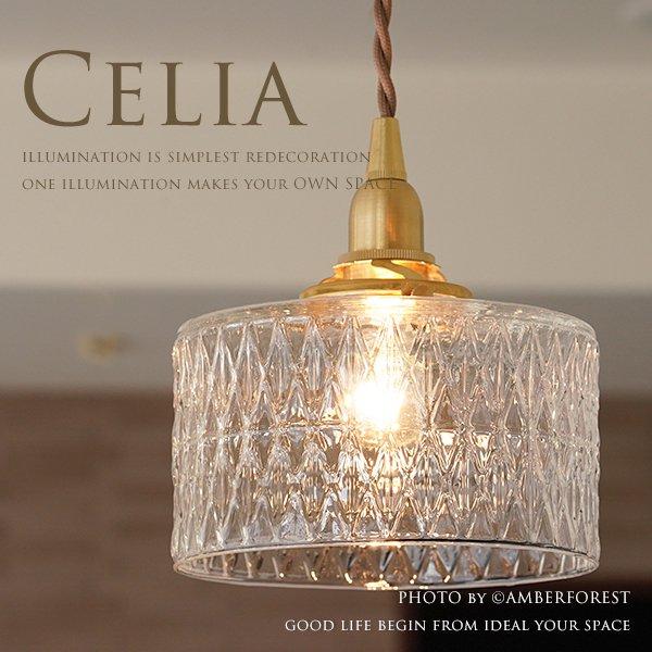 CELIA (TE843) ペンダントライト