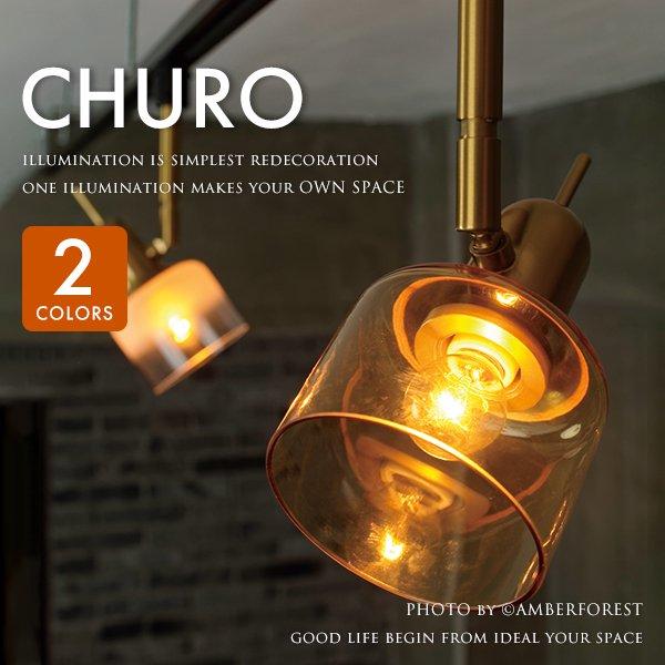 Churo (LT-4044 LT-4045 LT-4046) スポットライト グラデーションフロスト アンバー