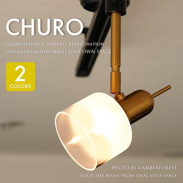 Churo チュロ [LT-4044 LT-4045 LT-4046] INTERFORM インターフォルム