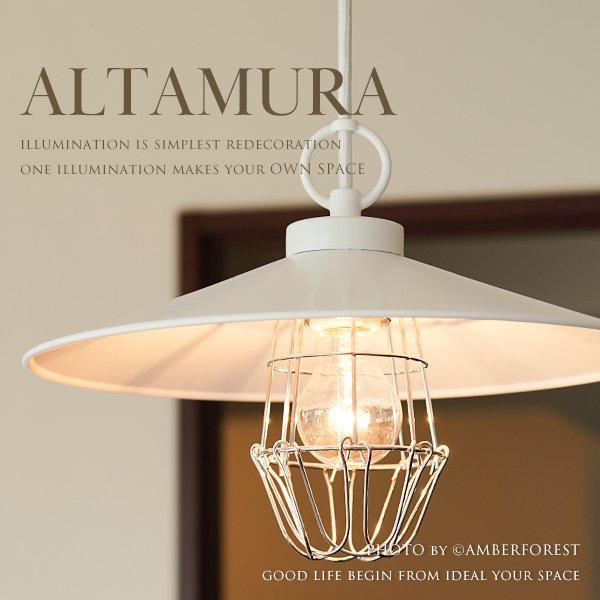 ALTAMURA (GLF-3486WH GLF-3486WHX) ペンダントライト