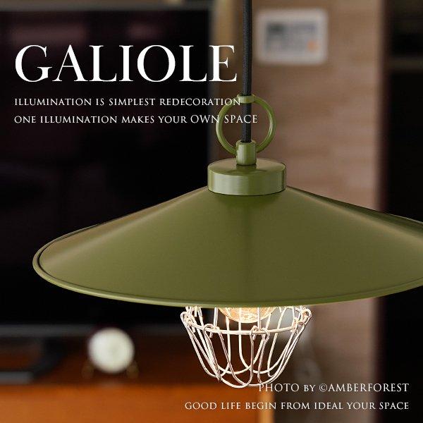 Galiole (GLF-3486GR GLF-3486GRX) ペンダントライト