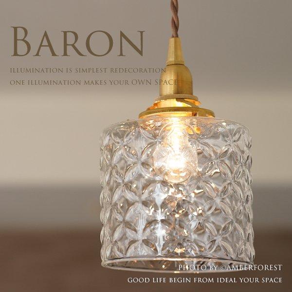BARON (TE844) ペンダントライト カラー