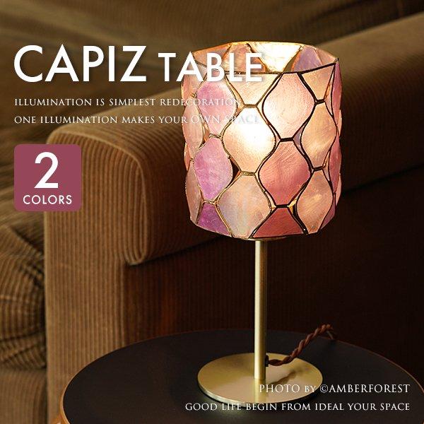 CAPIZ (TT-333) テーブルライト