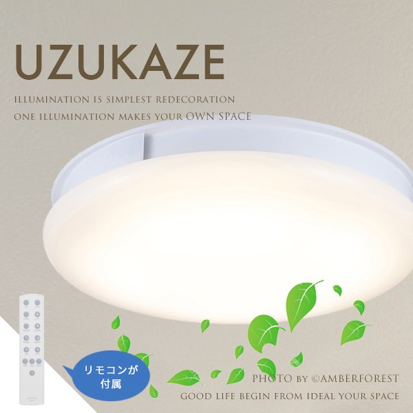 UZUKAZE ウズカゼ (FCE-550WH) シーリングライト ホワイト