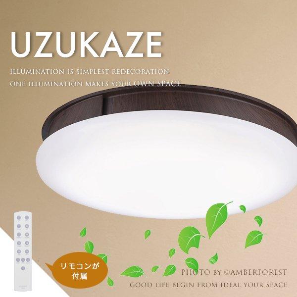 UZUKAZE (FCE-555BR) シーリングライト ブラウン